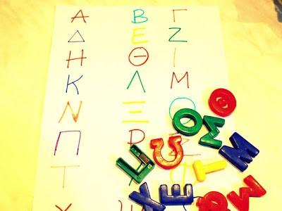 grammata sto psygeio-dyslexia 1