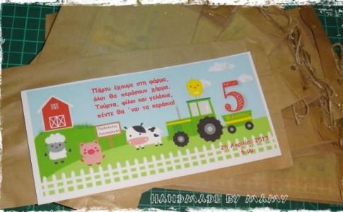 handmadebymamy_farminvite