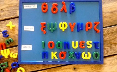 Sikonontai-peftoun-kathontai-dyslexia-thesi grammatwn1