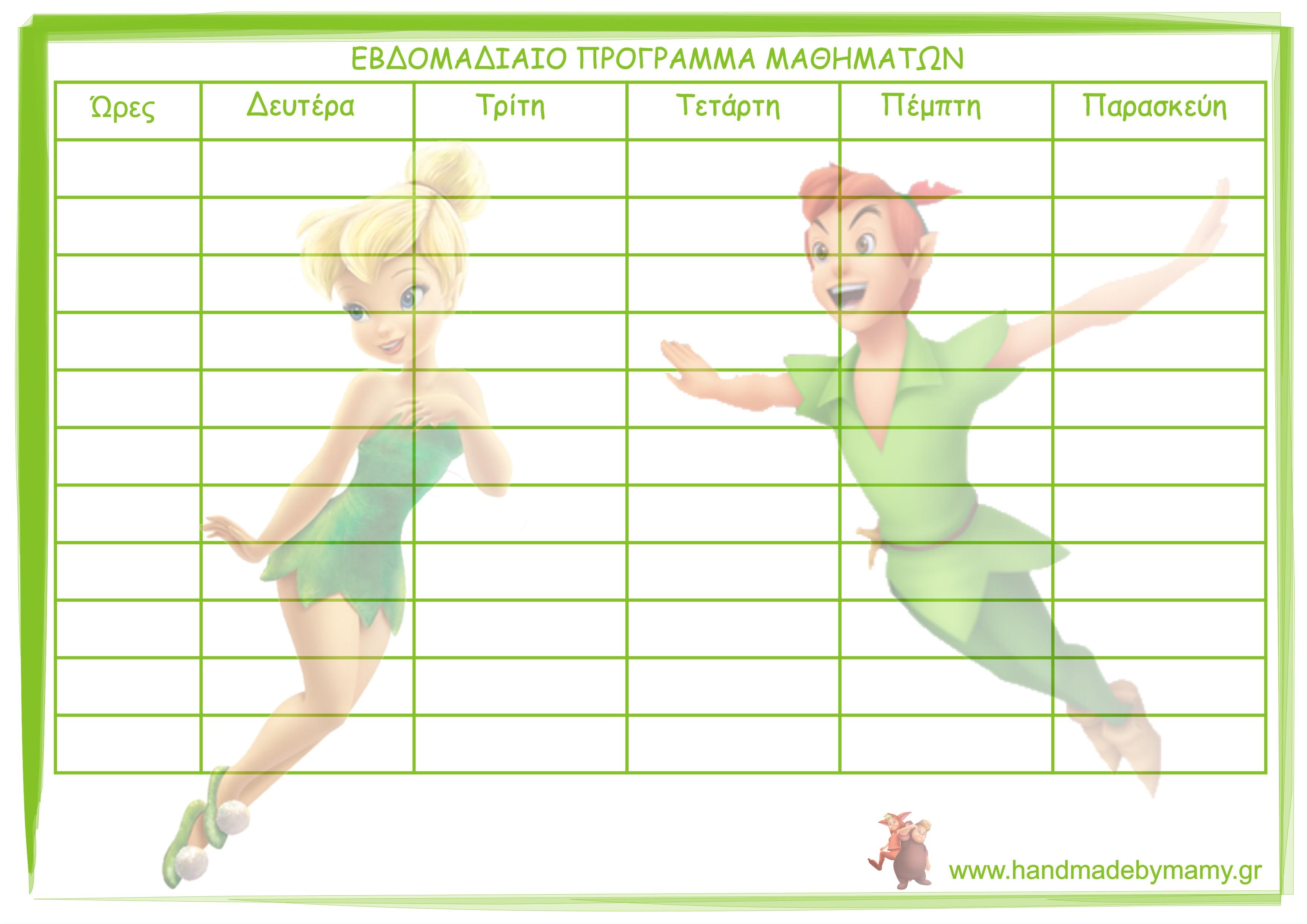 Sxoliko programma_3(1)