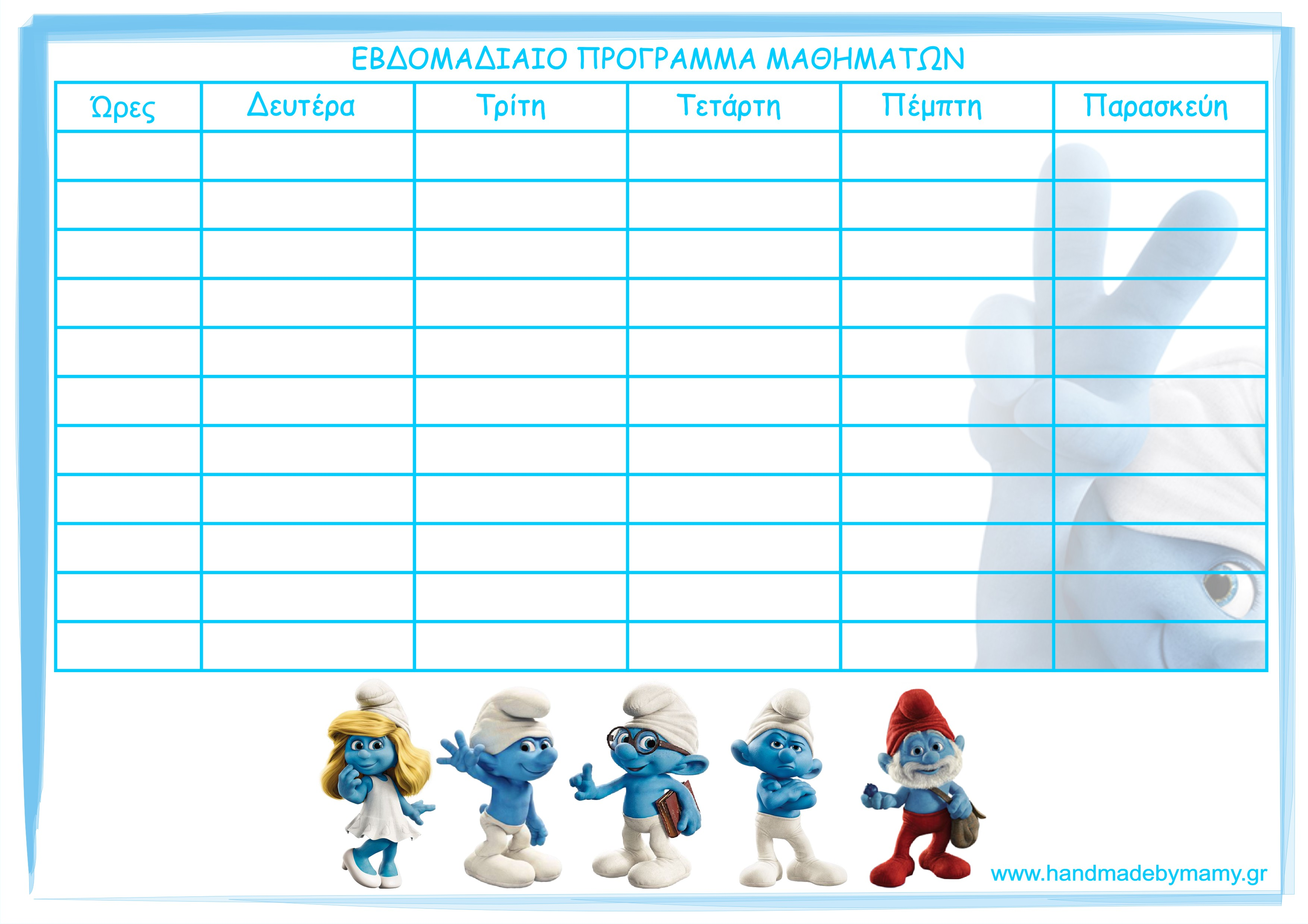 Sxoliko programma_8
