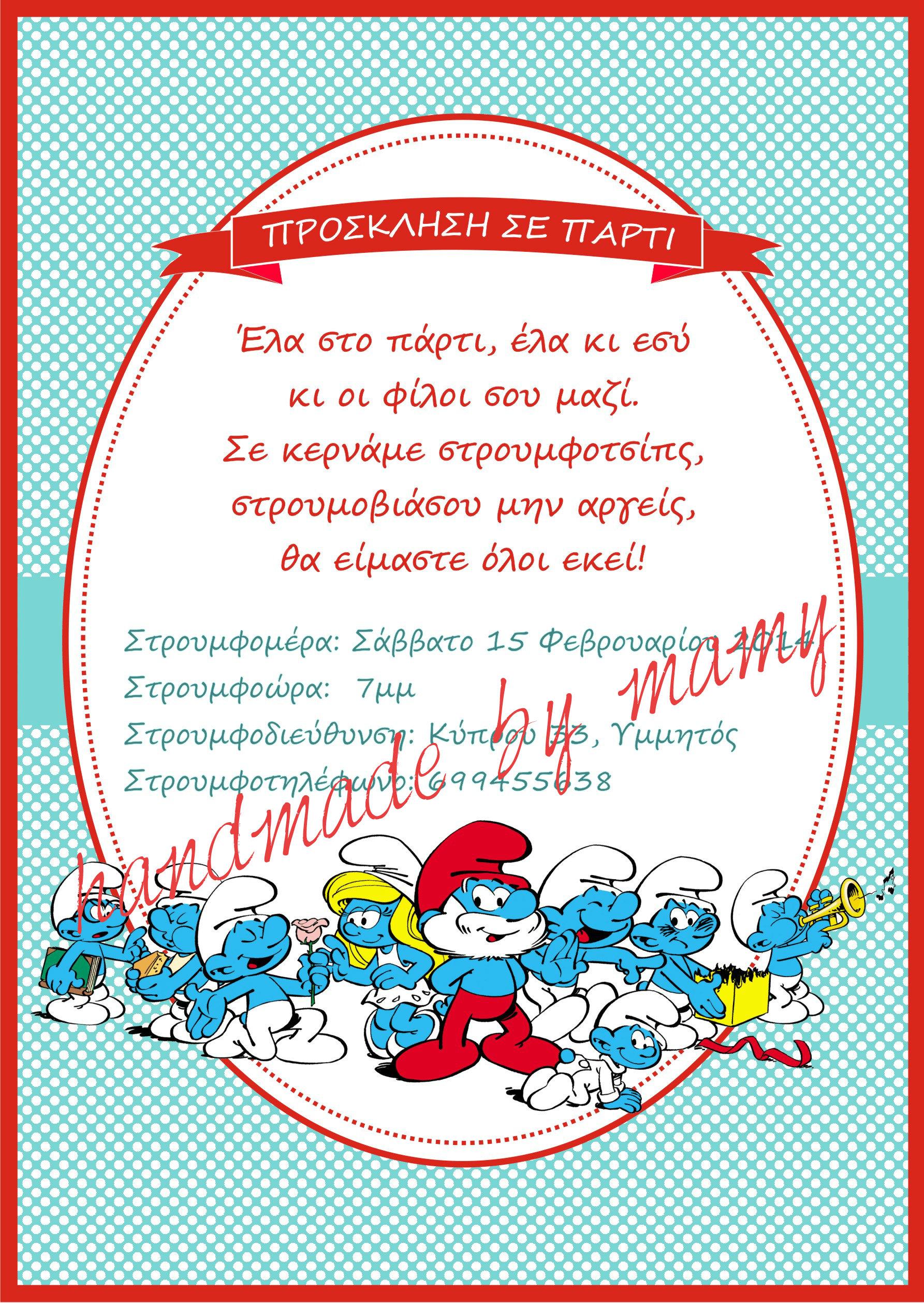Smurfs Invitation2